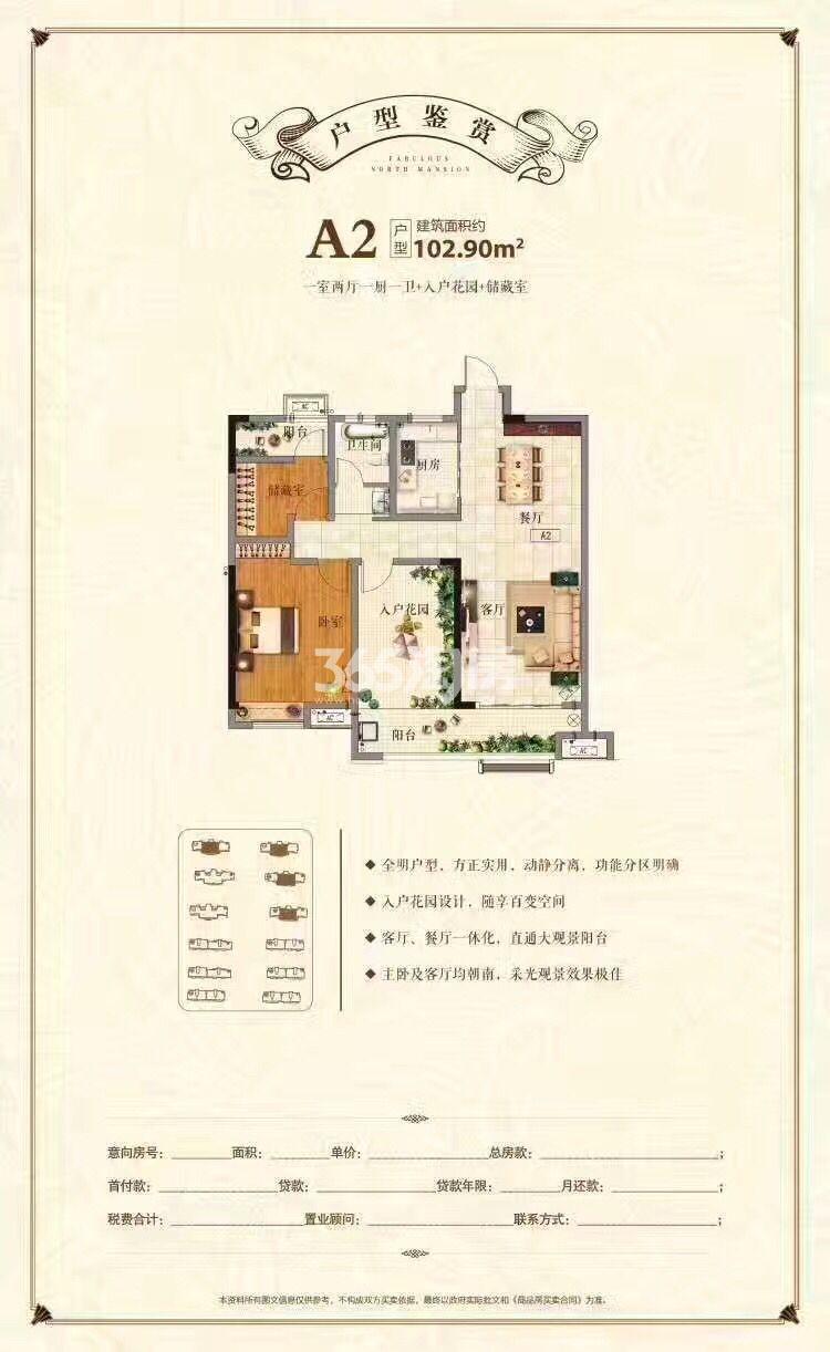 益林铭府一室两厅102.90户型图