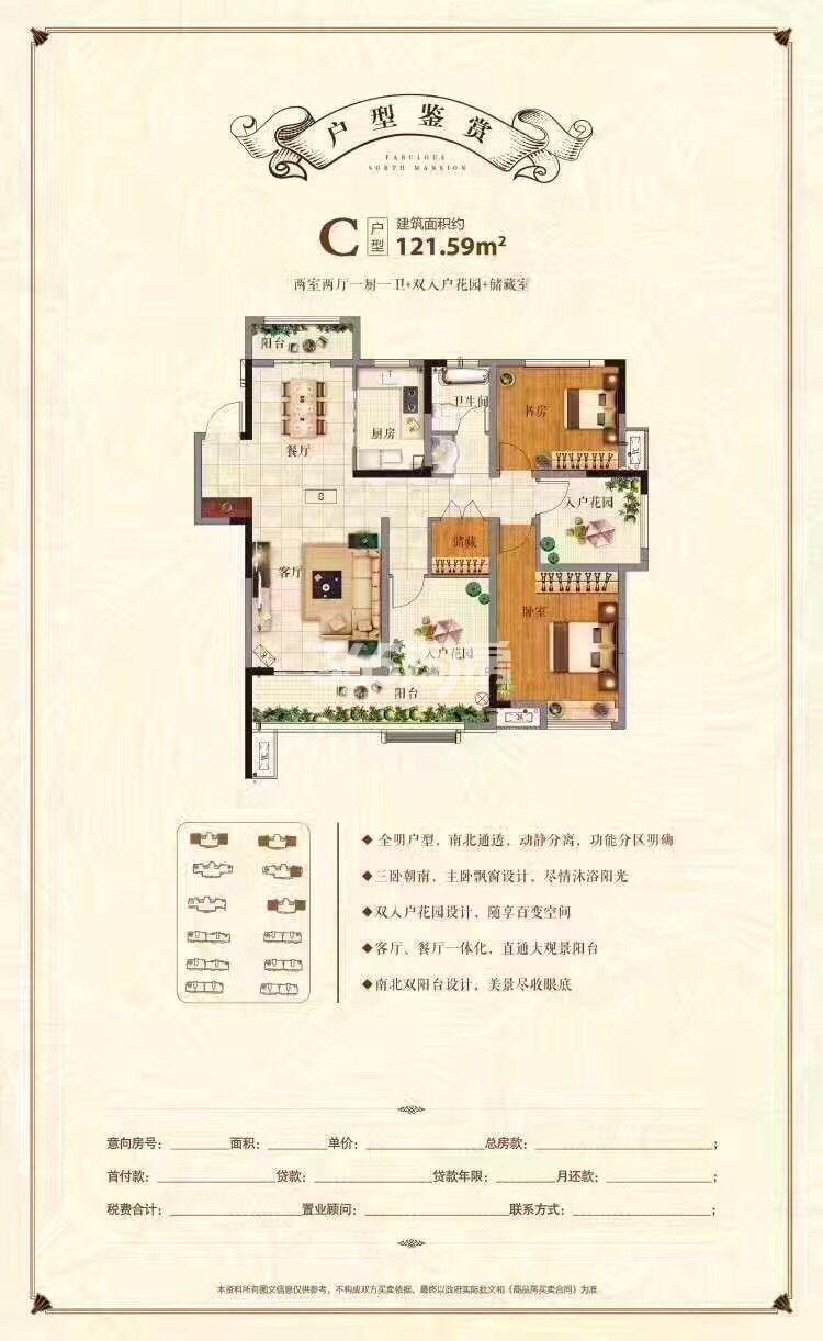 益林铭府一室两厅121.59平方