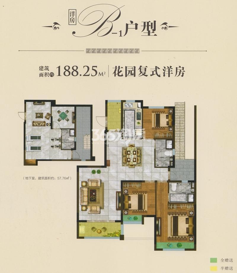 恒大悦珑湾B-1户型约188.25平