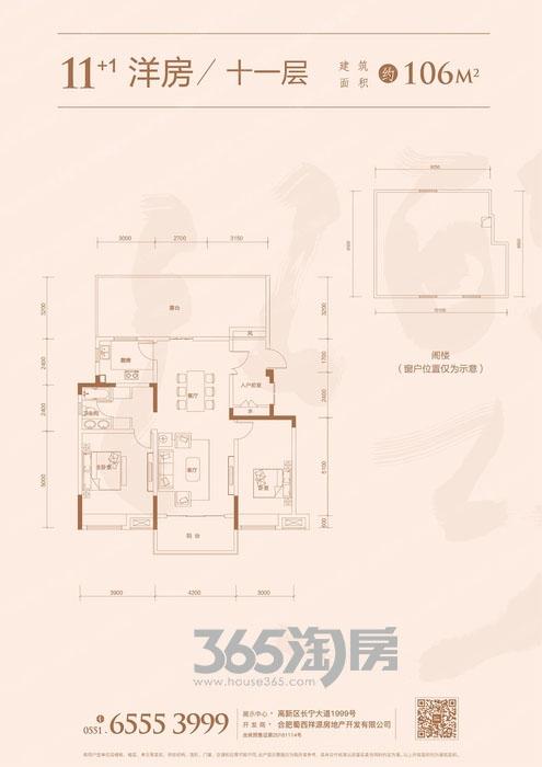 祥源金港湾11+1洋房106㎡户型图