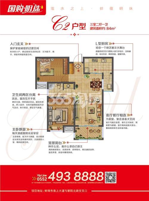 蚌埠国购广场-国购明珠 C2 三室二厅一卫 84㎡