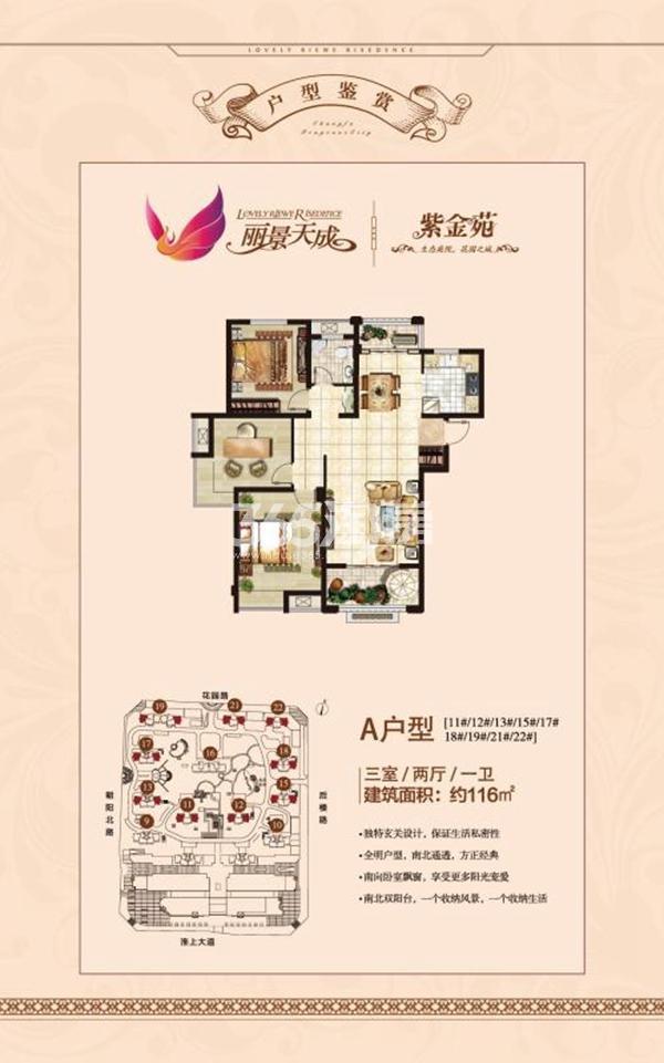 丽景天成(三期紫金苑)A户型三室两厅一卫116㎡