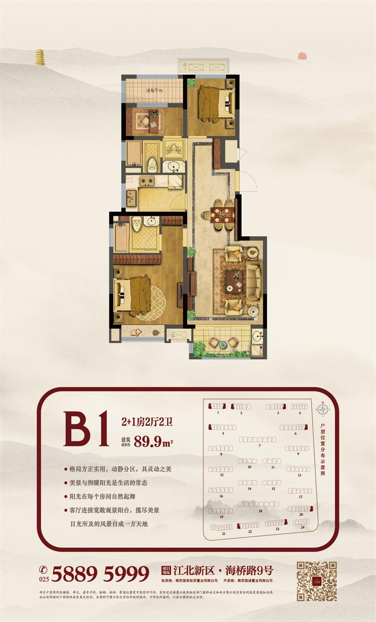 江山薈B1户型图89.9㎡