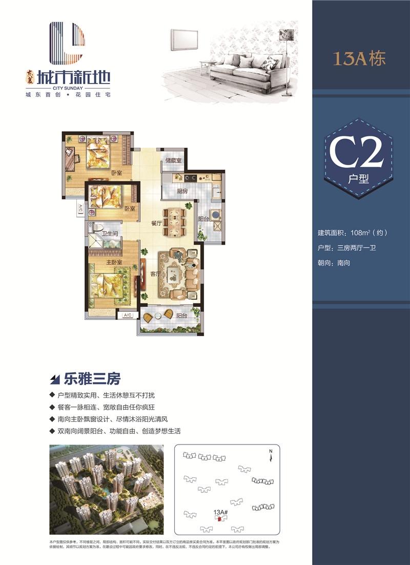 东菱城市新地户型图