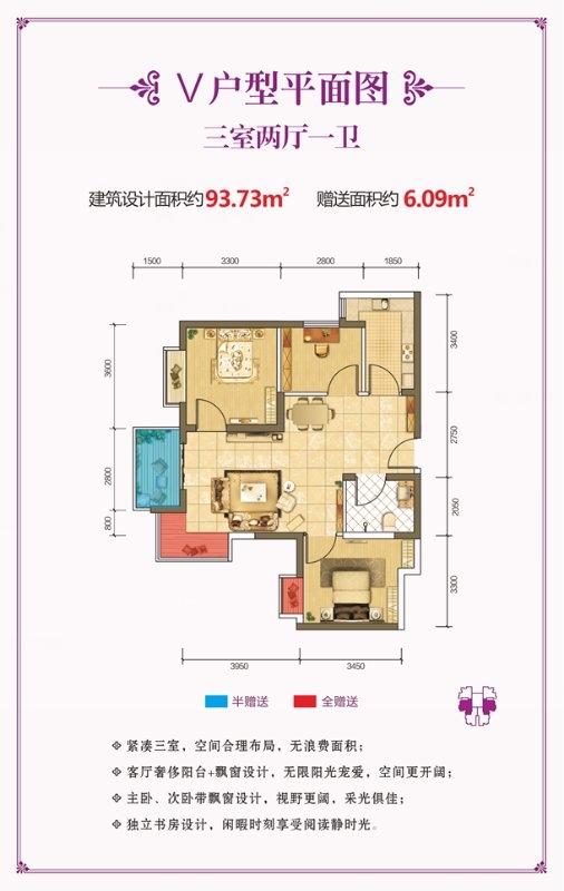 春晓华苑V户型3室2厅1卫1厨93.73平