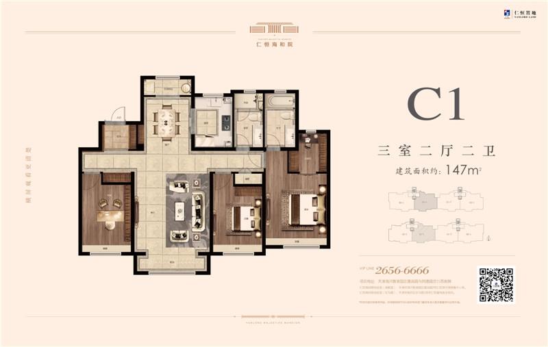 C1户型 约147平米三室两厅两卫