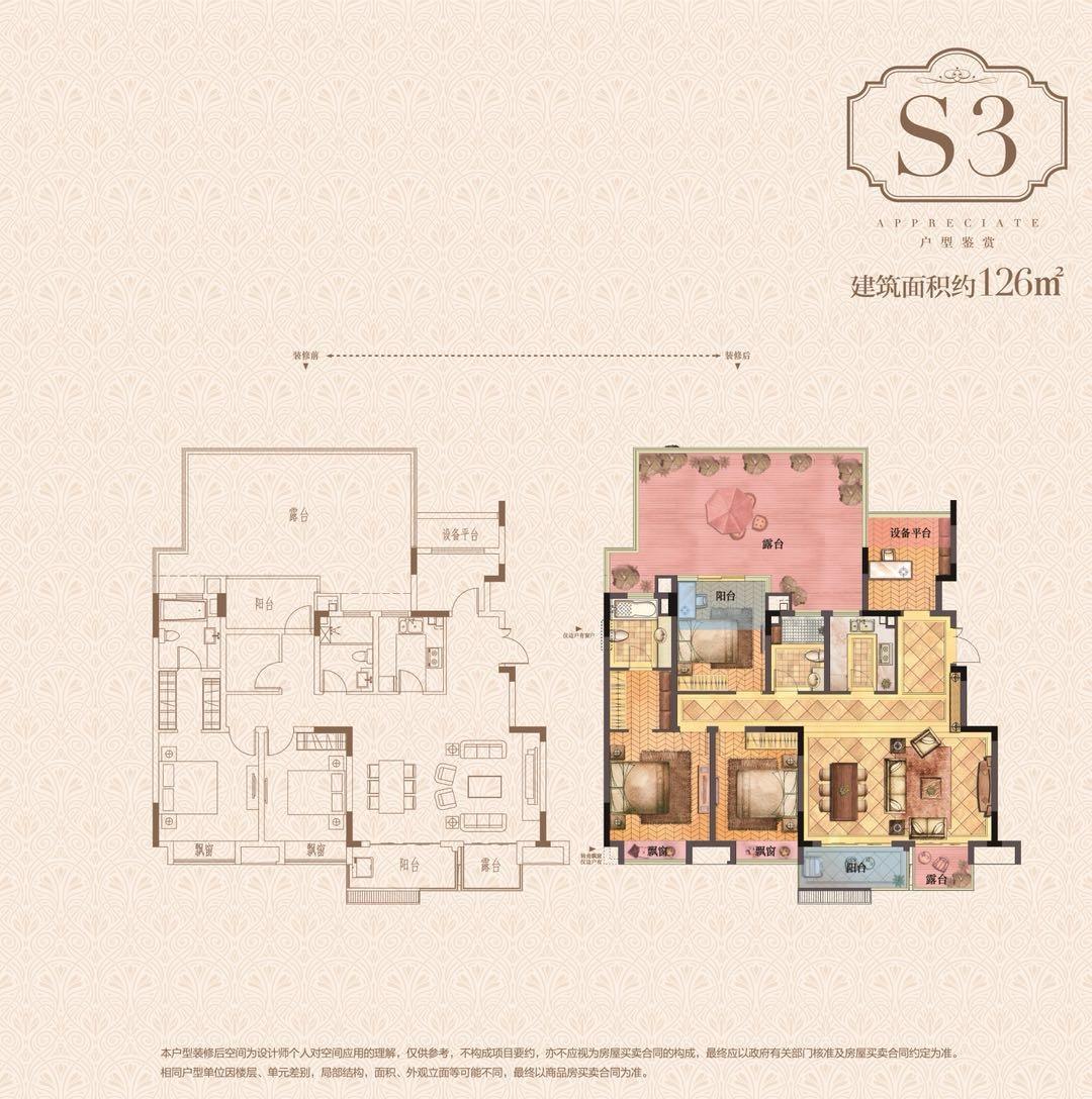 荣里叠墅S3-126㎡户型图