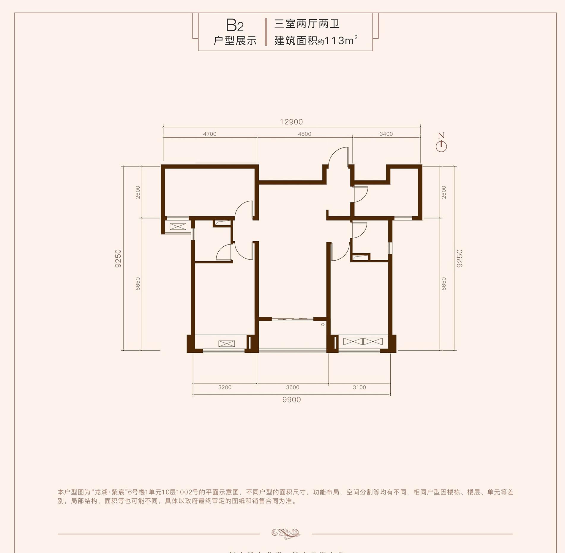 龙湖紫宸113㎡三室两厅两卫B2户型图