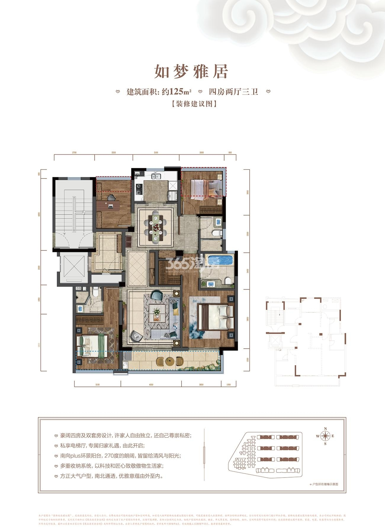 中粮梦栖祥云洋房1-6号楼中间套户型 125㎡