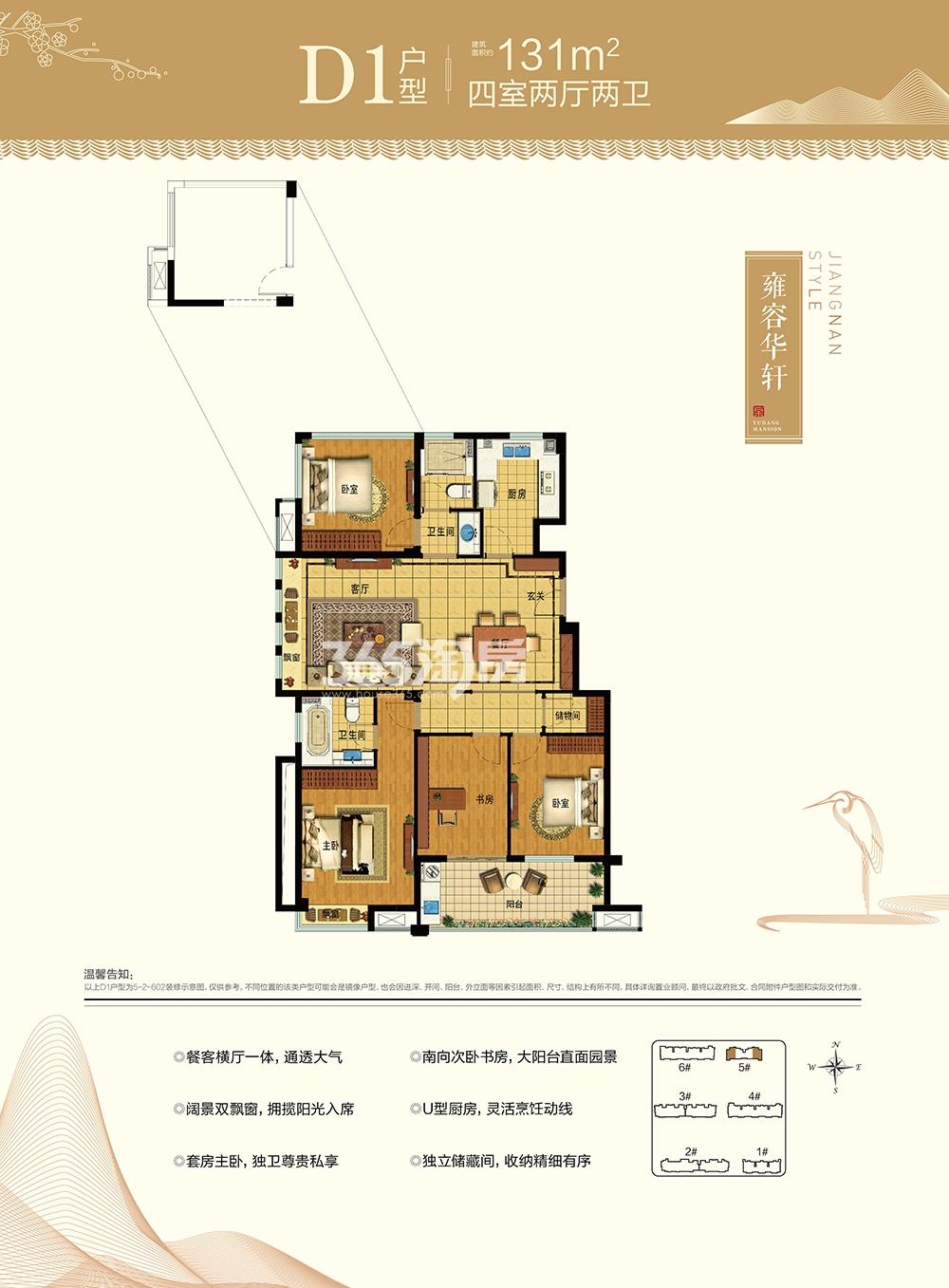 西房余杭公馆5号楼D1户型131方户型图