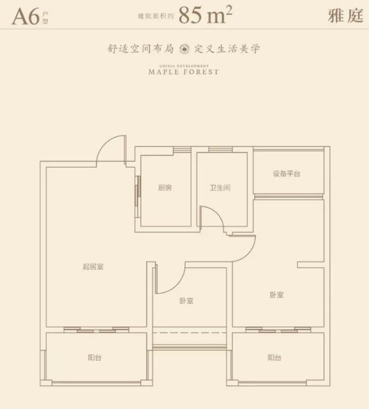 星叶枫庭户型图
