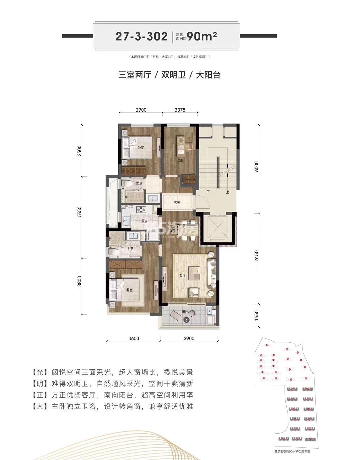 万科大溪谷1、26-28、30-33-36号楼90方户型