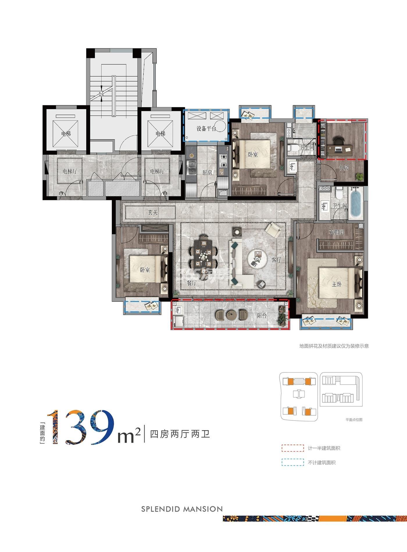 中冶锦绣公馆1、2、4、5号楼139方户型