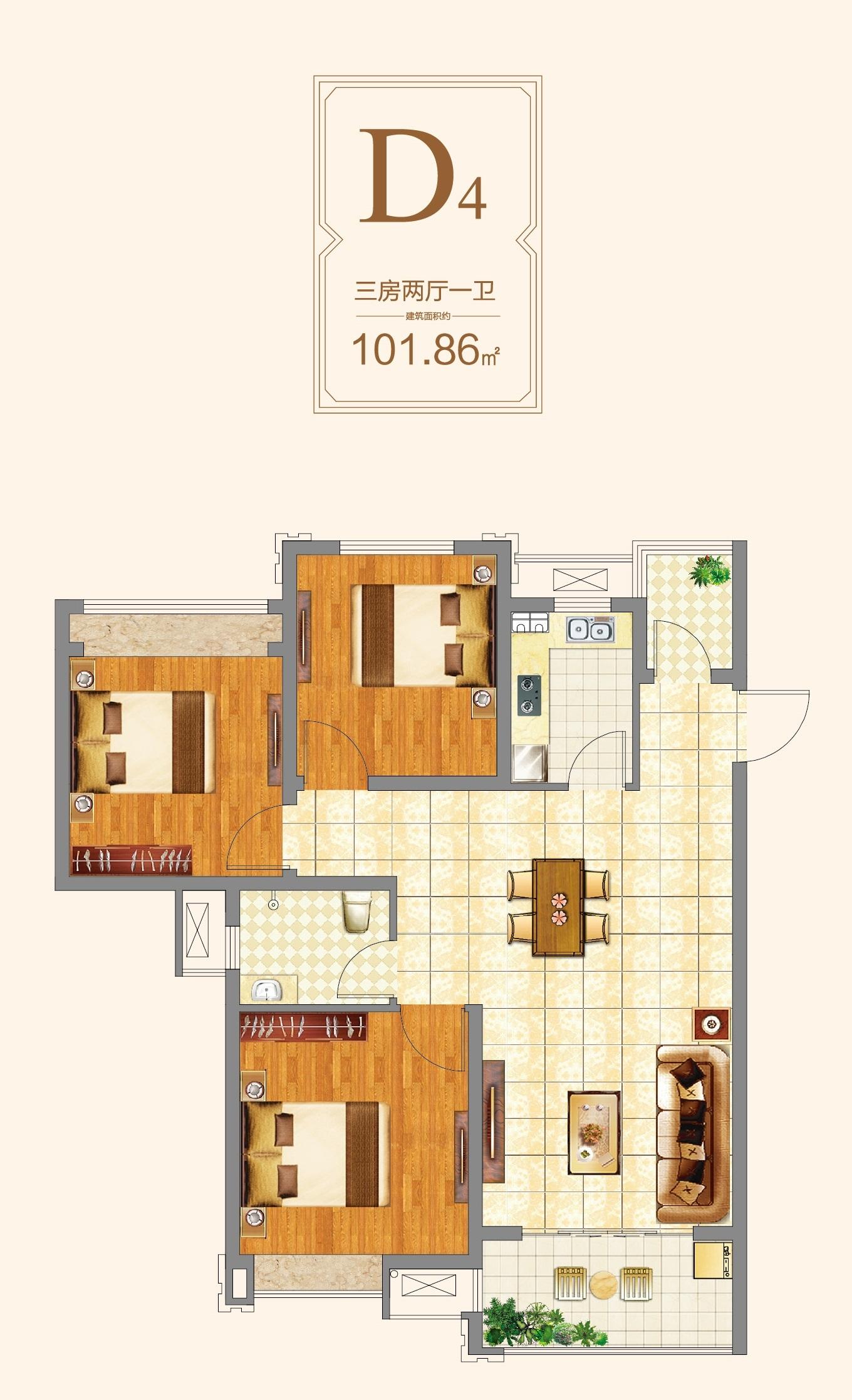 信德悦城D4户型图-101.86