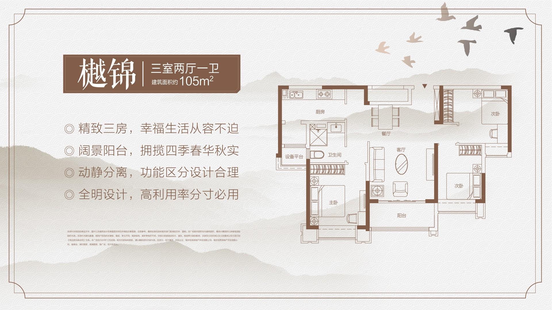 恒大悦龙台樾锦约105㎡户型图