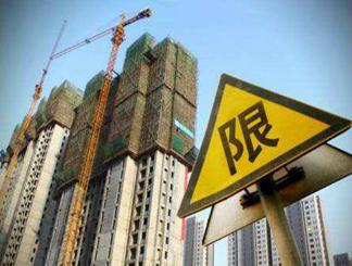 """超30城楼市开启""""限售"""" 已成收紧调控关键政策"""