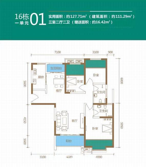海伦国际热销户型图127.71平米,三室两厅一厨两卫.